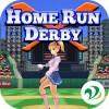 ホームラン競争 3D – 打つだけ野球ゲーム Wasabi Applications(わさびアプリケーションズ株式会社)