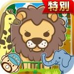 どうぶつ園★特別版★~動物を育てる楽しい育成ゲーム~ Chronus F Inc.