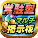 マルチ掲示板 for モンスト Dragon Monster Games