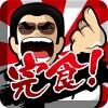 爆食の王 HuangWeiCheng