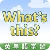 こども英語リスニングゲーム What's this? あおいろ(Aoiro.)