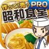 昭和食堂の達人★PRO版★~つくって売ってお店をでっかく!~ Chronus M Inc.