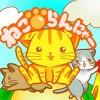 ねこらんにゃ~ 無料の猫のランゲーム naranohito