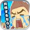 家なき男~同情するなら家をくれ!~ ◆完全無料放置ゲー 15-COMBO Inc.