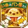 いぬのパン屋さん~わんこ達と一緒にお店を盛り上げよう!!~ Chronus M Inc.