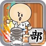 ガンバレ!空手部 – 無料の簡単ミニゲーム! BAIBAI, Inc.