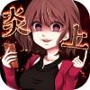 炎上なう -メッセージ風放置ゲーム for Twitter- SEECinc.
