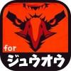 獣王クイズ for ジュウオウジャー 戦隊ヒーロー参上! uno0711