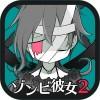 ゾンビ彼女2 -TheLOVERS-【多言語版】 Karapon.Games