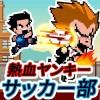 熱血ヤンキー サッカー部 ‐Kick Hero‐ TROOOZE, INC.