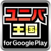 ユニバ王国 for Google Play 株式会社ユニバーサルエンターテインメント