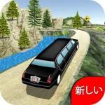 リムジン ドライブ シミュレーション 3D Beta Games Studio