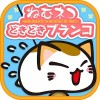 ねむネコどきどきブランコ~無料ねこゲームアプリ~ FuryuCM2