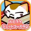 ねむネコジェットコースター~無料ねこゲームアプリ~ FuryuCM2