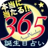365日の誕生日占い – 本当に当たる!奇跡の無料診断アプリ SUGAPPS