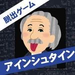 算数系脱出ゲーム アインシュタイン – 無料人気げーむ Taro Horiguchi