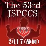 第53回日本小児循環器学会総会・学術集会 Atlas Co., Ltd.