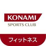 コナミスポーツクラブ公式アプリ 株式会社コナミスポーツクラブ