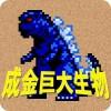成金巨大生物 MocoGame