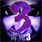 青鬼3 strategy MarkLifestar