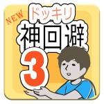 Guide forドッキリ神回避3 Soki Apps Inc.