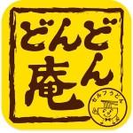 セルフうどん「どんどん庵」お得な情報アプリ サン電子