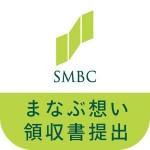 まなぶ想い領収書提出アプリ 株式会社三井住友銀行