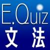 E.Quiz サクサク英語問題集 [文法編] Leo Rivas-Micoud