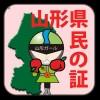 山形県民の証 Larix Co., Ltd.