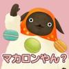 やんやんマチコ マカロンパーティやん? Toydea Inc.