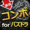 最強コンボ for パズドラ Tatsuhiko Koyama