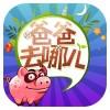 Daddy Piggy peng zhu