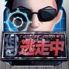 run for money 逃走中 〜心理逃走アクションRPG〜 Systemcreate Co., Ltd.