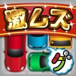 激ムズ納車ゲーム100 Goodia Inc.
