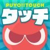 ぷよぷよ!!タッチ SEGA CORPORATION
