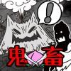 [無料]鬼畜桃太郎/超過激鬼退治ゲーム ACCESS, INC.
