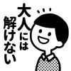 大人には解けない問題 Jun Saotome