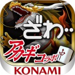 麻雀格闘倶楽部Sp | 究極のオンライン対戦 麻雀 ゲーム KONAMI