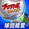 プロ野球ロワイヤル DeNA Co., Ltd.