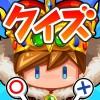 本格クイズRPG 冒険クイズキングダム KAYAC Inc.