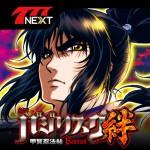 バジリスク~甲賀忍法帖~絆【777NEXT】 Sammy Networks Co., Ltd.
