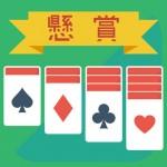 懸賞ソリティア-懸賞応募でギフト券が稼げるソリティア!-無料懸賞ゲーム KANA NISHIDA