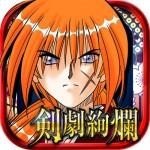 るろうに剣心-明治剣客浪漫譚- 剣劇絢爛 BANDAI NAMCO Entertainment Inc.