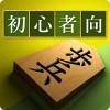 将棋アプリ 将皇(入門編) ken1
