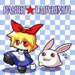 ラビットラビリンス SilverStarJapan