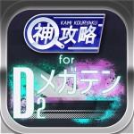 D2メガテン 神 攻略&マルチ掲示板 for メガテンD2 shinichirou nakayama